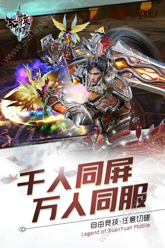 腾讯轩辕传奇手游官网安卓版  v1.0.557.10图4