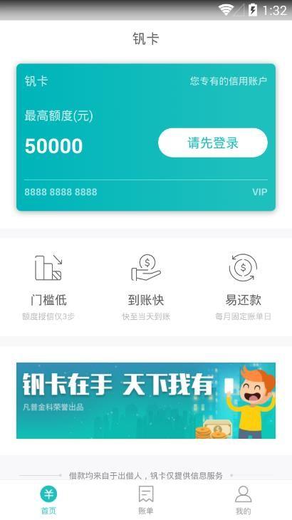 钒卡贷款官方版app图片1