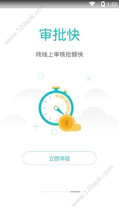 钒卡贷款官方版app图1: