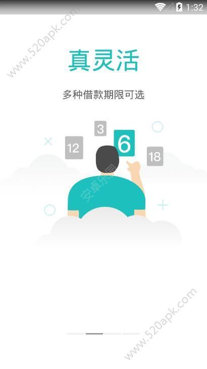 钒卡贷款官方版app图3: