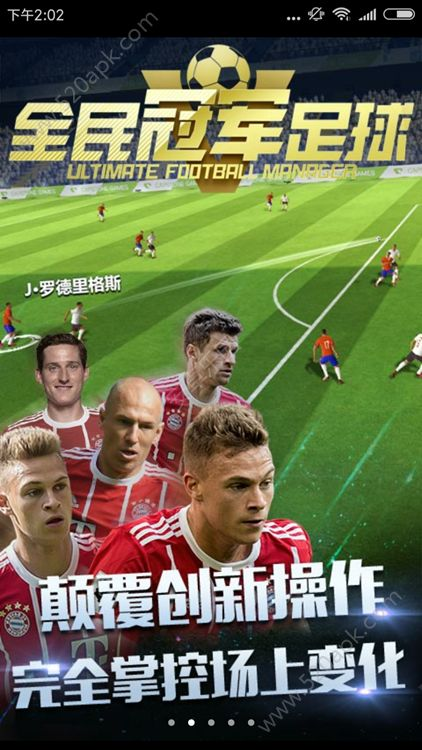 腾讯全民冠军足球官方网站正版手游下载图片1