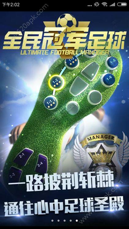 腾讯全民冠军足球官方网站正版手游下载图1: