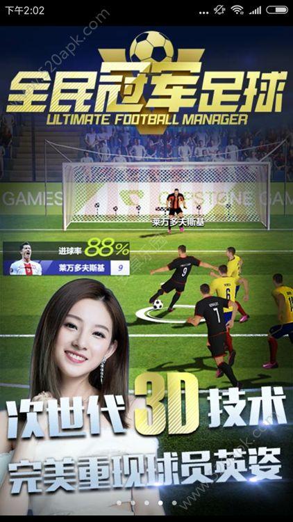 腾讯全民冠军足球官方网站正版56net必赢客户端下载  v1.0.1052图2