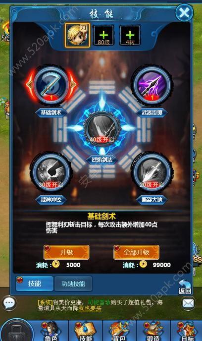 热血江湖传H5官方正版游戏网站马上玩图2: