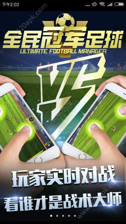 腾讯全民冠军足球官方网站正版手游下载图5:
