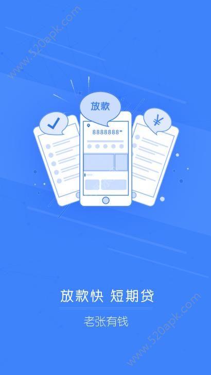 老张有钱软件最新手机版图3:
