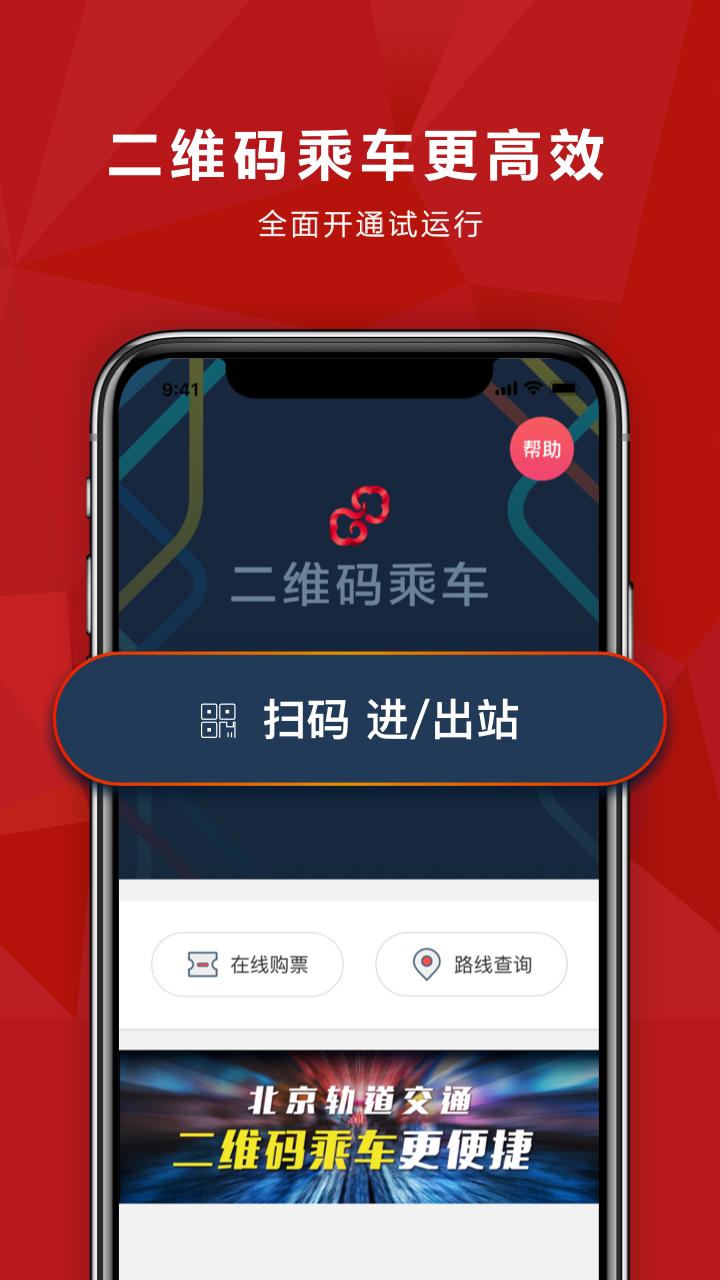 易通行二维码乘车app最新版本图2: