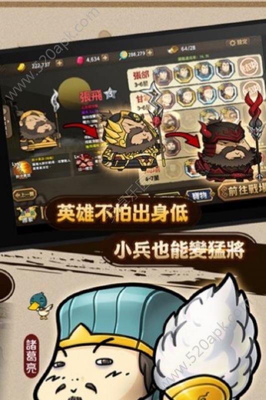 大头三国官方网站下载正版手游图2: