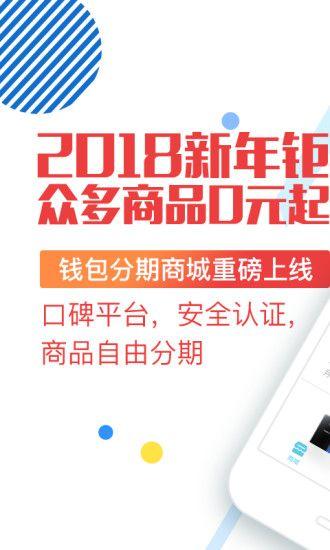 大白钱包app官方手机版下载图片1