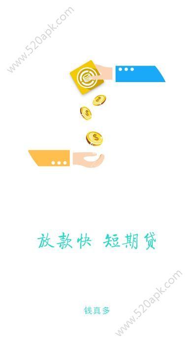钱真多软件手机版app下载  v2.0.0图3