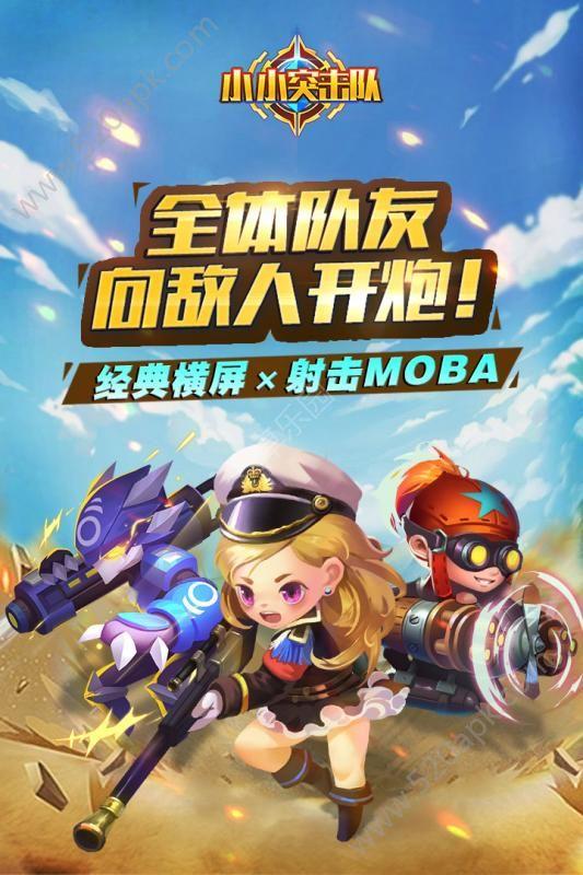 小小突击队官方网站正版游戏图5: