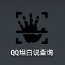 QQ坦白说破解器