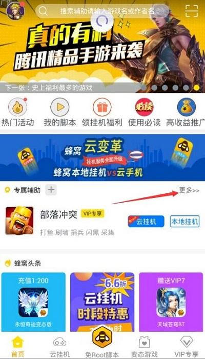 必赢亚洲56.net蜂窝《消除者联盟》辅助使用教程[多图]