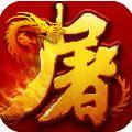 全民屠龙bt满V版公益服免费下载 v1.0