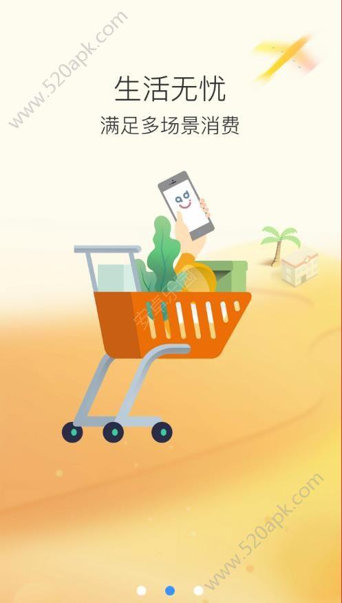 信富期贷app手机版下载图2: