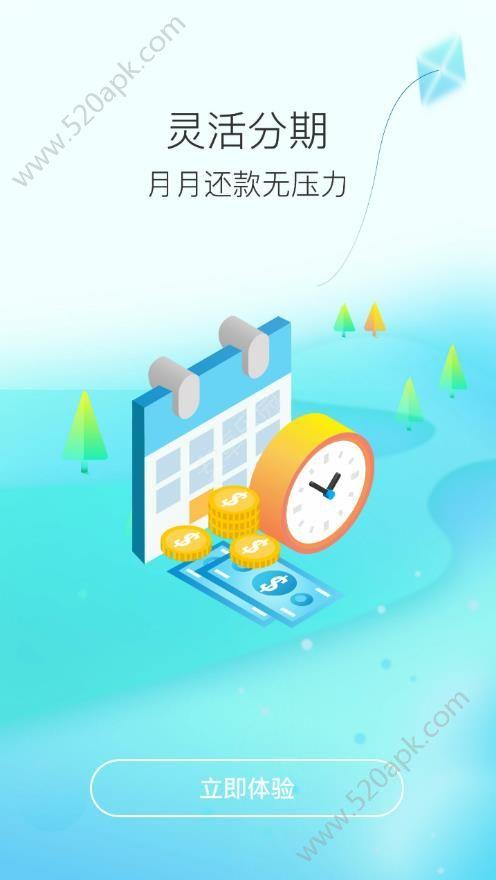 信富期贷app手机版下载图3: