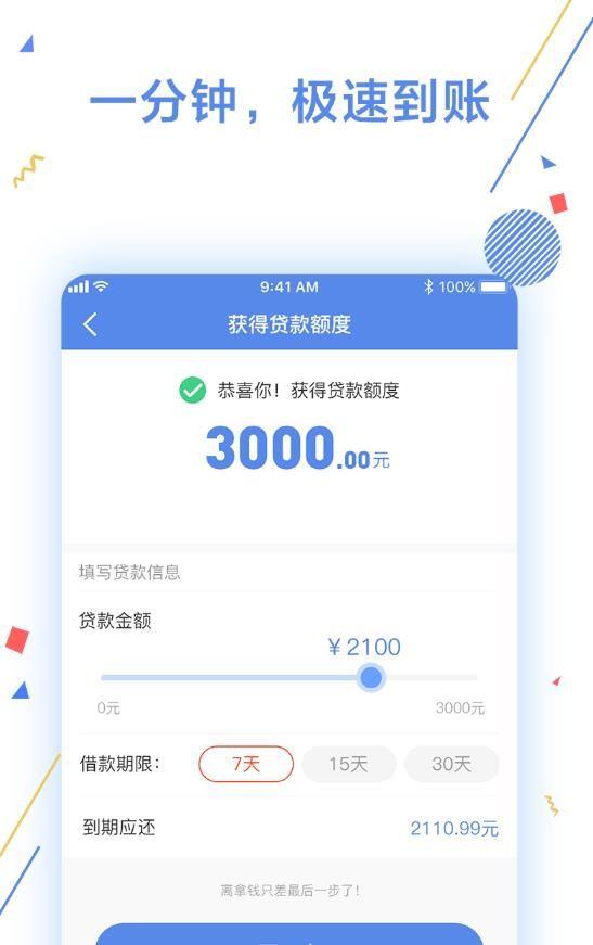橘子钱庄贷款app手机版下载图片1
