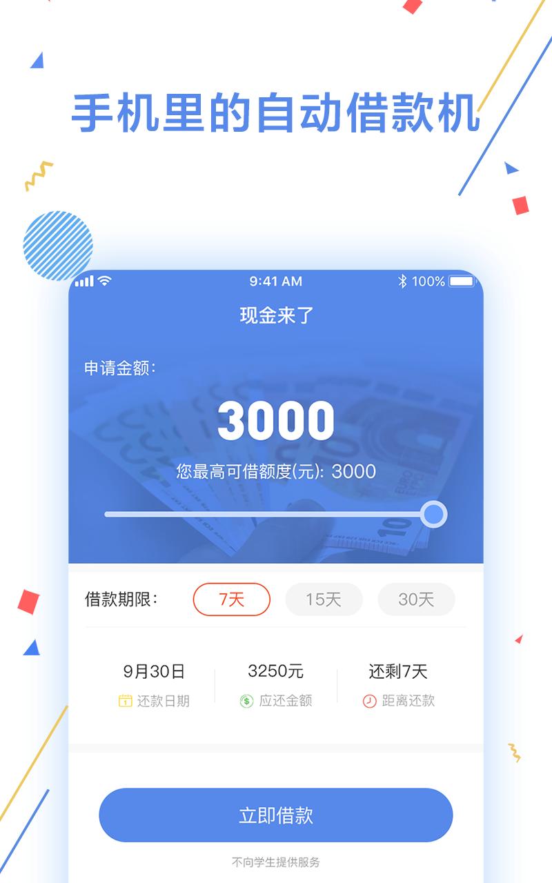 橘子钱庄贷款app手机版下载图1: