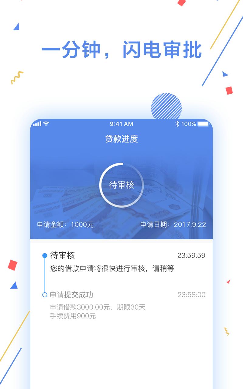 橘子钱庄贷款app手机版下载图3: