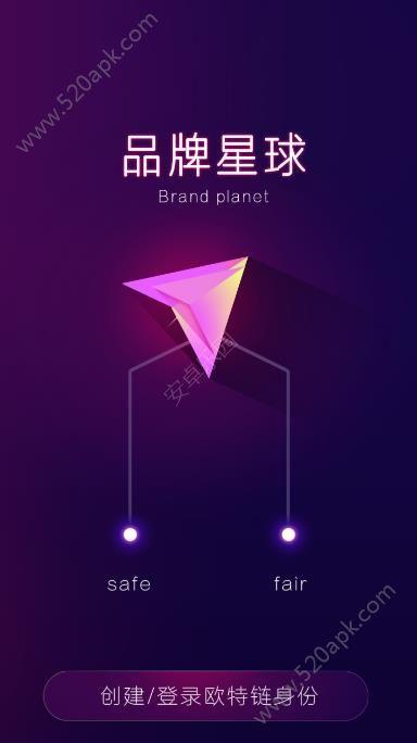品牌星球软件app下载图2: