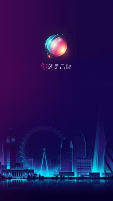 品牌星球软件app下载图片1