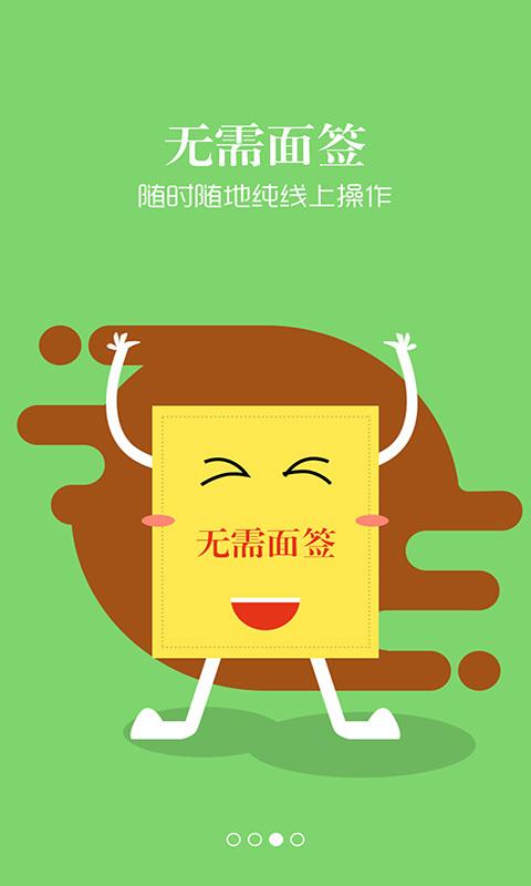 众祥商务贷款app官方手机版下载图4: