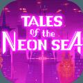 迷雾侦探手机必赢亚洲56.net无限提示内购破解版(Tales of the Neon Sea) v1.0