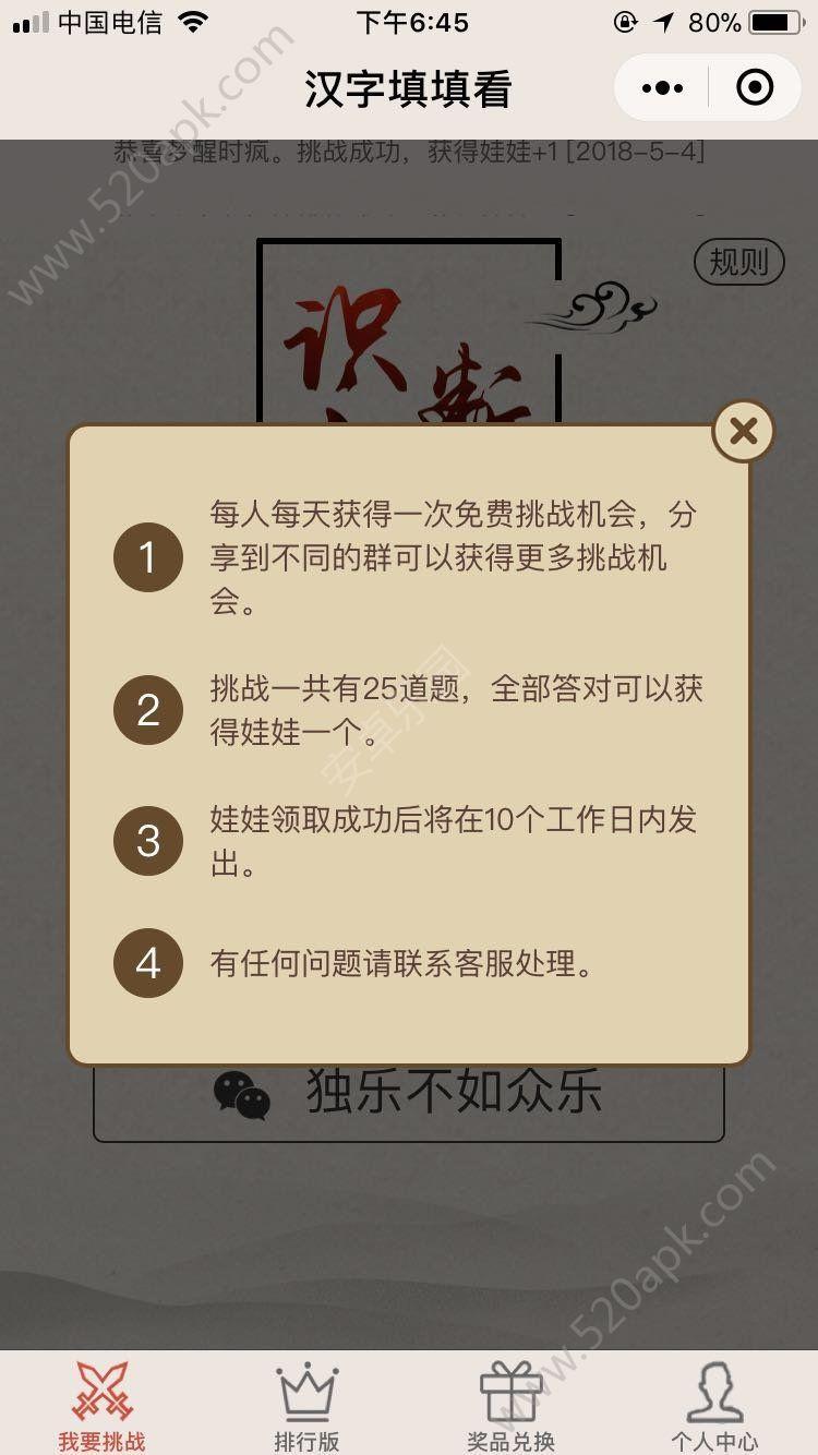 微信汉字填填看官方登入口图3: