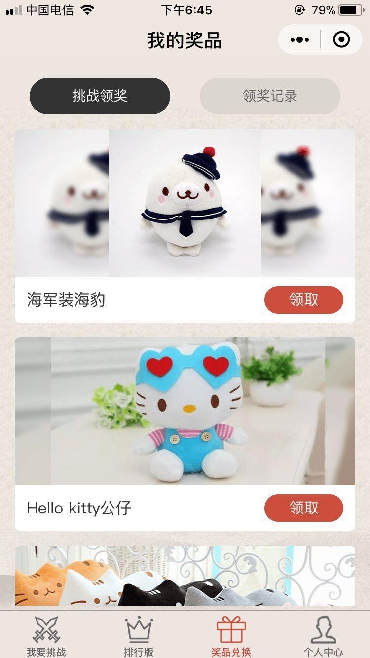 微信汉字填填看官方登入口图片2
