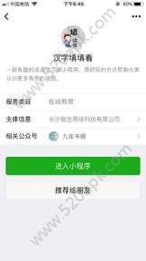 微信汉字填填看官方登入口图2: