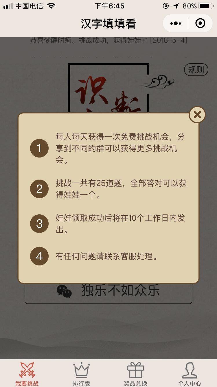 微信汉字填填看官方登入口图片1