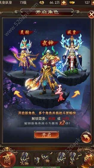 武道破天官方网站下载正版手游图4: