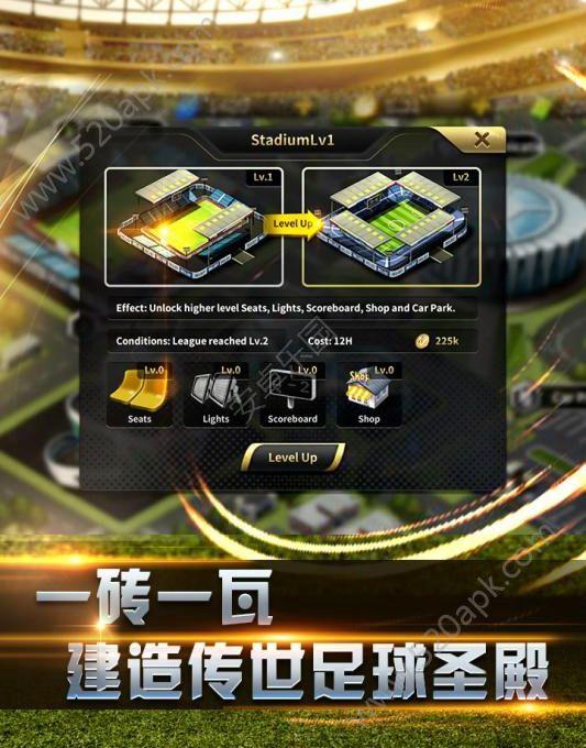 网易绿茵之巅官方网站正版图5: