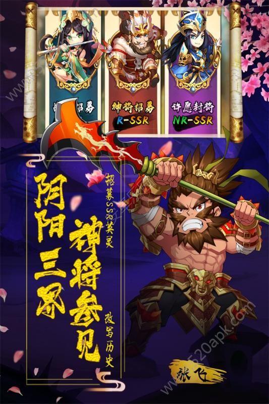 阴阳三国志官方网站正版游戏图4:
