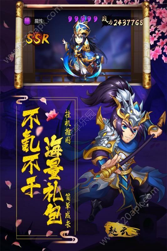 阴阳三国志官方网站正版游戏图1: