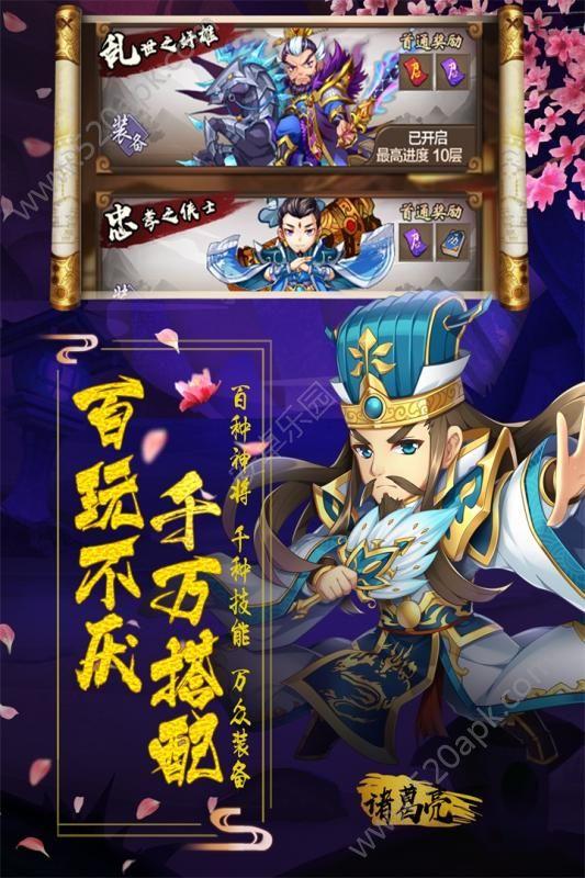 阴阳三国志官方网站正版游戏图2: