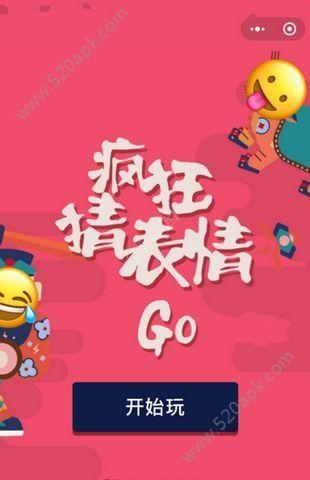 微信疯狂猜表情GO必赢亚洲56.net手机版官方版小程序登陆入口图1: