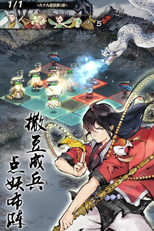 妖怪正传手机版必赢亚洲56.net最新版下载安装  v1.13.001图4