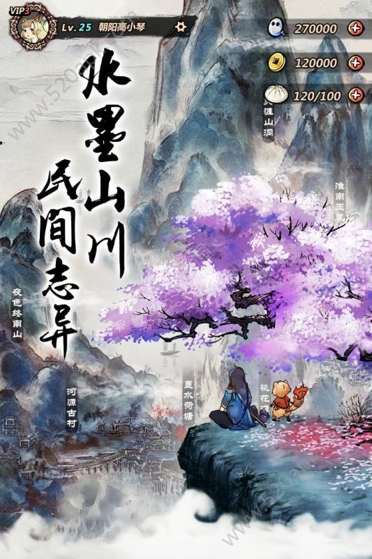 妖怪正传手机版必赢亚洲56.net最新版下载安装  v1.13.001图3