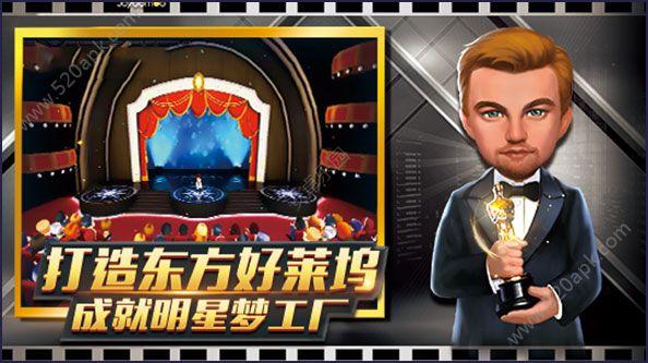 电影梦工厂无限钻石内购破解版图2: