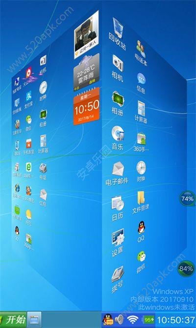 装酷神器Android vista最新安卓版下载安装图2: