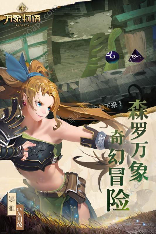 万象物语官方网站正版游戏(Sdorica)  v2.0.2图3