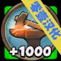 放置工厂完美中文汉化版 v3.7.13