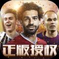 足球梦之队官方网站正版 v1.0.4