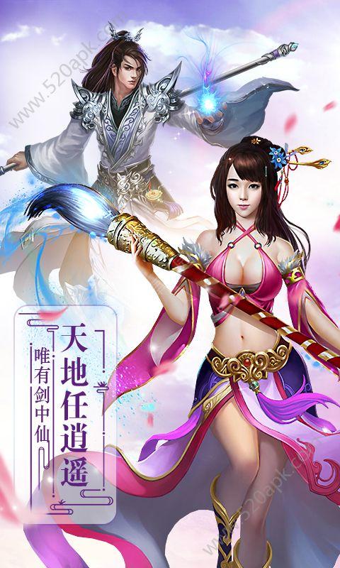 仙劫路官方网站下载正版手机游戏图2: