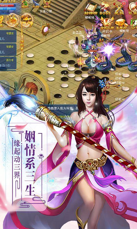 仙劫路官方网站下载正版手机游戏图片2