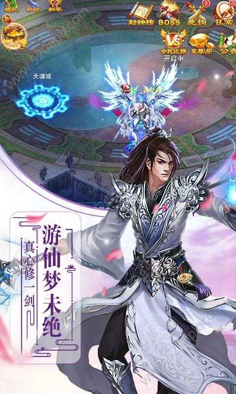 仙劫路官方网站下载正版手机游戏图4: