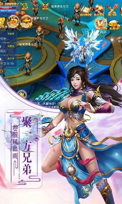 仙劫路手游官网下载安卓版图片2