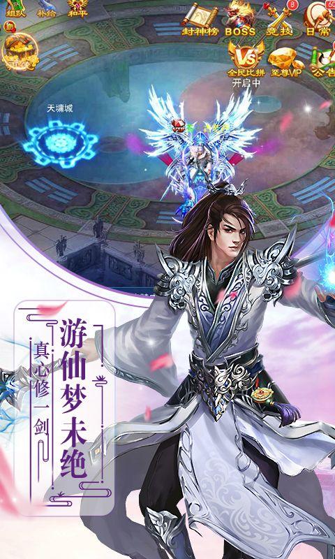 仙劫路官方网站下载正版手机游戏图片1