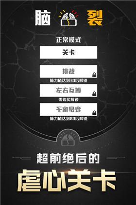 脑裂这款必赢亚洲56.net怎么样?好玩吗?该如何玩?[多图]